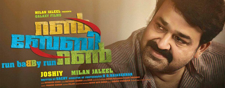 Mohanlal in Joshiy's Run Baby Run