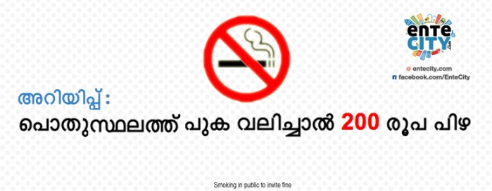 Public smoking goes with a fine, same old story?!