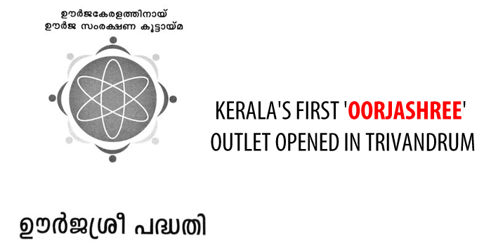 Kerala's First 'Oorjashree'  outlet opened in Trivandrum