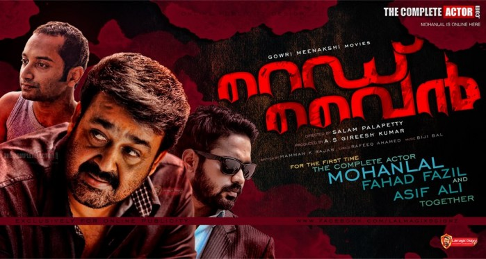 Red Wine Malayalam Movie Review by Ashok Raj